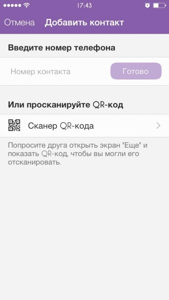 viber_qr2