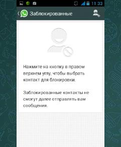 вотсап блокировка