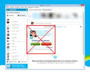 скайп без рекламы
