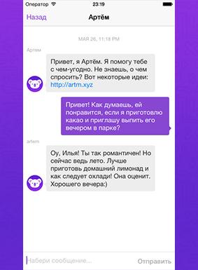 «Анонимный чат с реальным Артёмом» - новое приложение для iOS