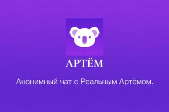 Веселый стартап из Украины. А ты уже поговорил с Артёмом?