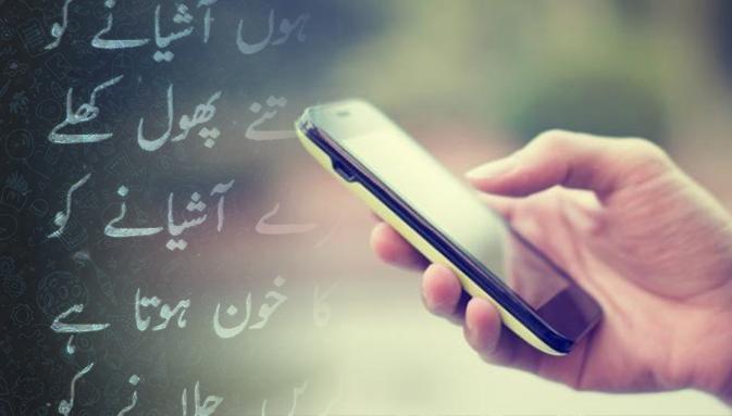 WhatsApp планирует привлечь аудиторию Пакистана
