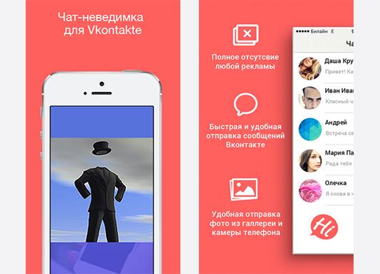 ВКонтакте выпустил мессенджер с режимом невидимки