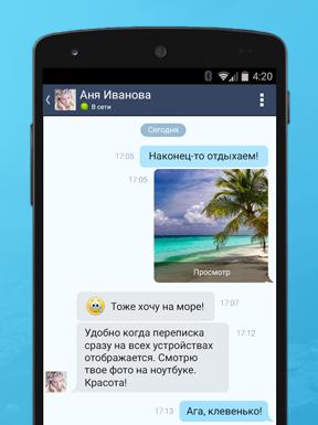 ОБЗОР МЕССЕНДЖЕРА 4TALK