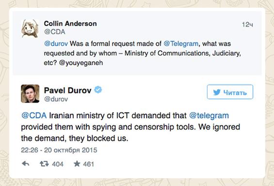 Telegram не угодил иранским властям