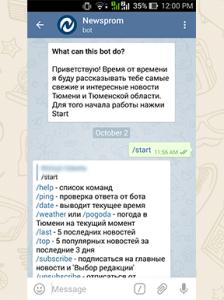 Telegram обзавелся новостным ботом