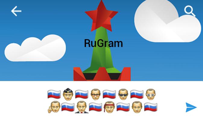 200 русских емодзи в новом мессенджере RuGram