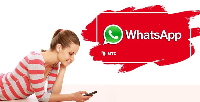МТС сделал WhatsApp безлимитным