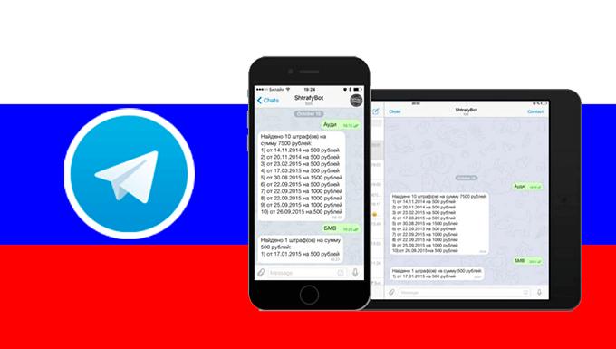 Вам штраф! Telegram на службе у российских властей