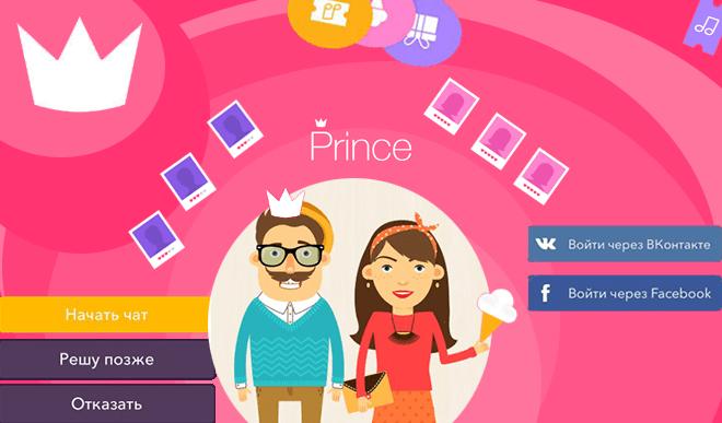 Мессенджер Prince расскажет чего хотят женщины