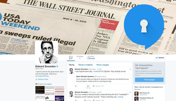 Какому мессенджеру доверяет Эдвард Сноуден?