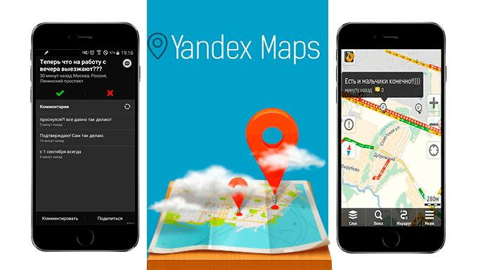 «Яндекс.Карты» поможет найти собеседника в пробке
