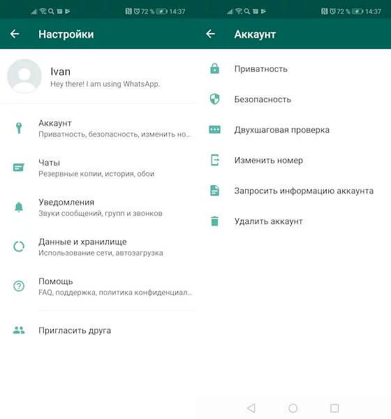 Как привязать WhatsApp к другому номеру