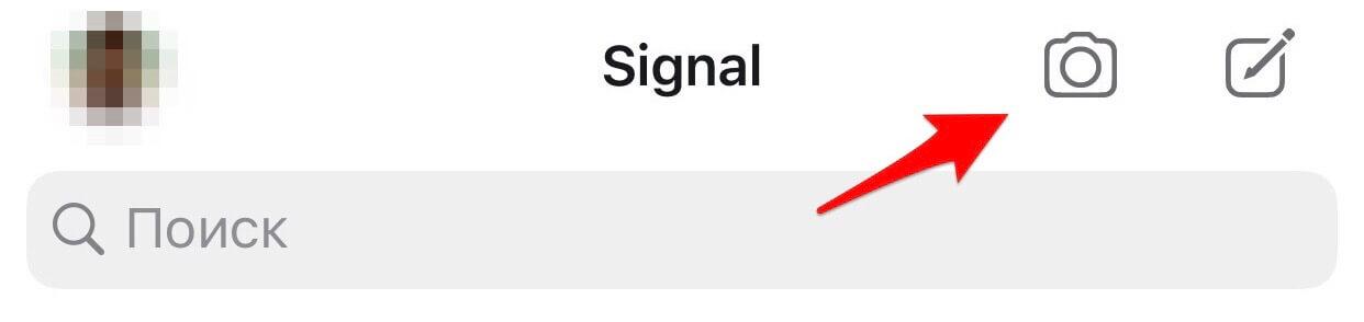 Signal фото