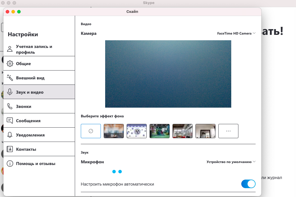 Skype menu video